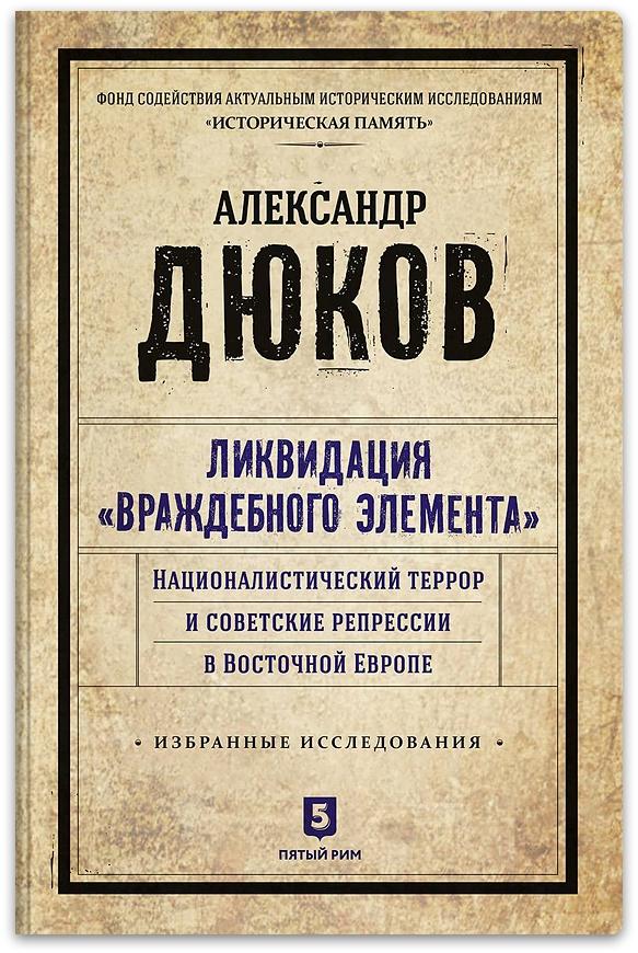 """Глава фонда Историческая память Александр Дюков анонсировал скорый выход своей новой книги «Ликвидация """"враждебного элемента"""". Националистический террор и советские репрессии в Восточной Европе». О выходе книги стало известно из его сообщения в блоге на фейсбук."""