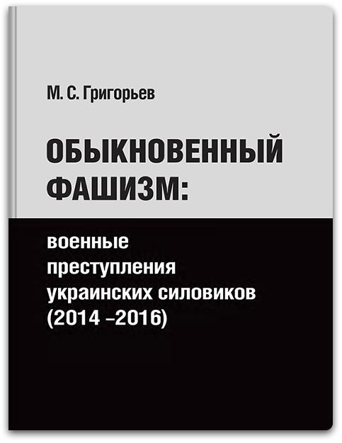 Вышла документальная книга Максима Григорьева о военных преступлениях украинских силовиков