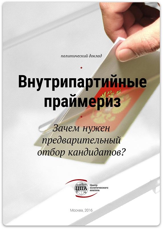 В пятницу, 1 апреля в 13–00 в пресс-центре ТАСС Центр политического анализа представит публике доклад «Внутрипартийные праймериз. Зачем нужен предварительный отбор кандидатов?».