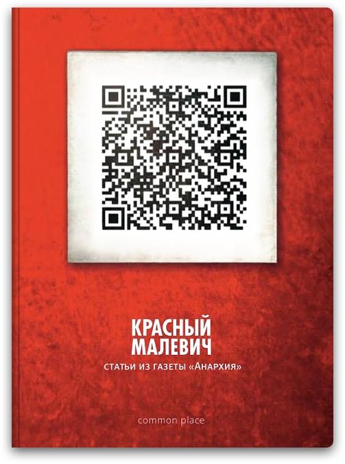 Независимый издательский проект Common place выпустил сборник статей великого советского художника-супрематиста Каземира Малевича. Статьи, вошедшие в данный сборник, публиковались в революционные времена в газете «Анархия».