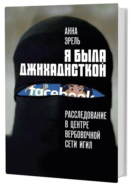 В издательском доме «Кучково поле» вышла книга французской журналистки Анны Эрель «Я была джихадисткой. Расследование в центре вербовочной сети ИГИЛ». Книга повествует о том, как запрещенная в России террористическая организация «Исламское государство», использует социальные сети в своих интересах.