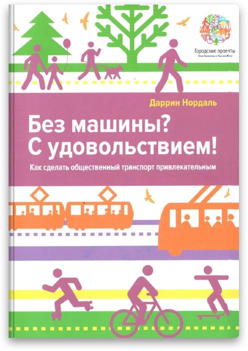 В издательстве «Альпина паблишер» вышла книга американского автора Даррена Нордаля, автор задался вопросом объяснить всю прелесть пользования общественным транспортом, вместо личного. Книга называется «Без машины? С удовольствием! Как сделать общественный транспорт привлекательным».