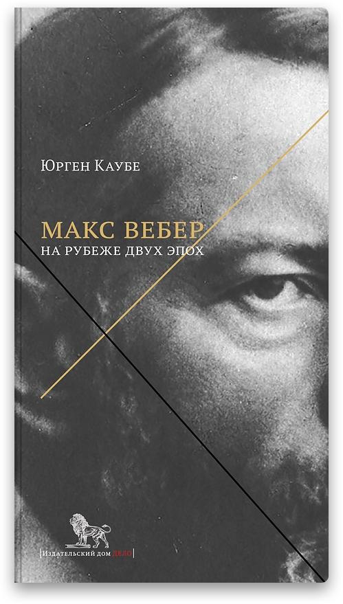 В издательстве «Дело» перевели на русский язык книгу немецкого социолога, экономиста и журналиста газеты Frankfurter Allgemeine Zeitung Юргена Каубе «Макс Вебер. На рубеже двух эпох». Книга поступит в продажу в июле 2016 года.