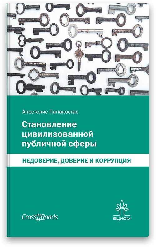 ВЦИОМ выпустили перевод книги Апостолиса Папакостаса «Становление цивилизованной публичной сферы: недоверие, доверие и коррупция».
