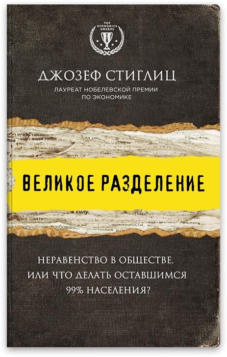 В издательстве «Эксмо» вышел в свет перевод книги известного американского экономиста Джозефа Стиглица «Великое разделение. Неравенство в обществе, или что делать оставшимся 99% населения?».