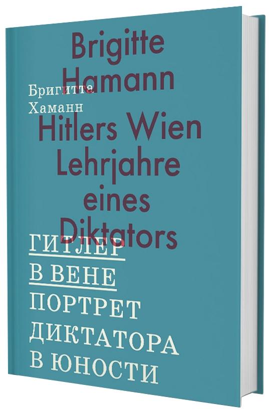 Осенью сего года в издательстве Ad Marginem планируется выход книги австрийского историка Бригитты Хаманн. Автор попыталась реконструировать молодость создателя нацизма, отделяя образ культурной столицы Вены от образа диктатора. Книга называется «Гитлер в Вене».