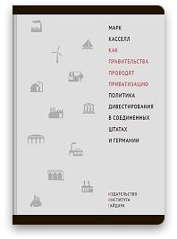 В издательстве Института Гайдара вышел перевод книги Марка Кассела «Как правительства проводят приватизацию. Политика дивестирования в Соединенных Штатах и Германии». Автор попытался показать, что приватизацию необходимо понимать как политическую и административную задачу, а не как простое упражнение в экономической эффективности.