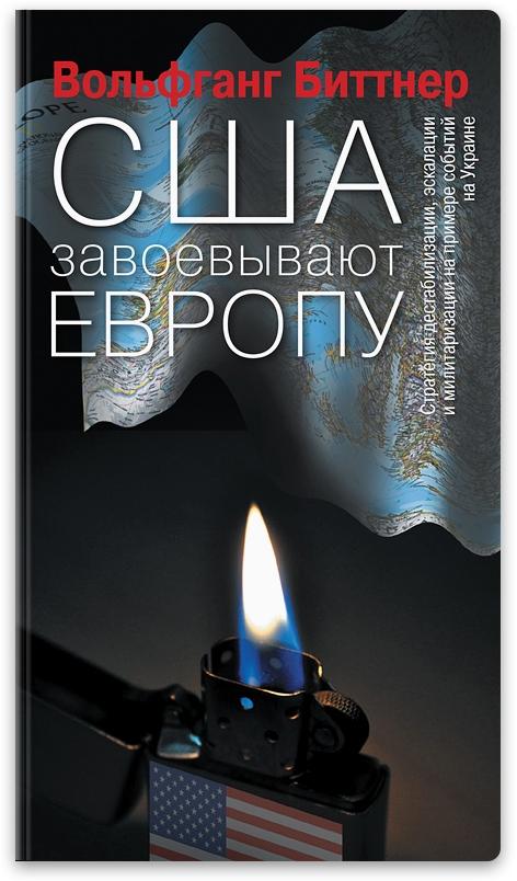 В воскресенье, 25 сентября, в московском книжном магазине «Библио-Глобус» состоится презентация книги Вольфганга Биттнера «США завоевывают Европу. Стратегия дестабилизации, эскалации и милитаризации на примере событий на Украине».