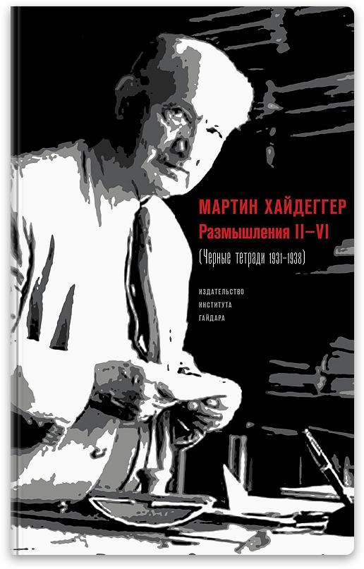 В издательстве «Институт Гайдара» вышла в свет книга «Черные тетради» Мартина Хайдеггера. Переведенный сборник содержит записи, относящиеся к 1931–1938 годам («Размышления II–VI»; самая первая тетрадь утрачена).