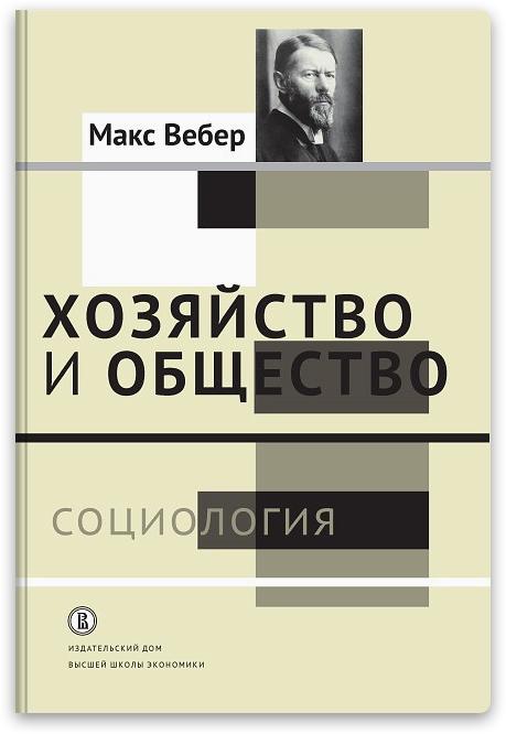 В издательстве «Высшая школа экономики» выпустили первый полный перевод книги Макса Вебера «Хозяйство и общество. Очерки понимающей социологии». Известный социолог Леонид Ионин (ВШЭ) много лет работал над переводом книги.