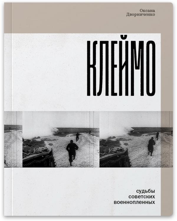 В издательстве «Культурная революция» вышла книга известного кинодокументалиста и писателя Оксаны Дворниченко «Клеймо. Судьбы советских военнопленных». Книга основана на многочисленных интервью и данных из архивов.