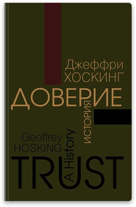 Политолог Данила Борисов с недоверием прочел книгу экономиста Джефри Хоскина о доверии.
