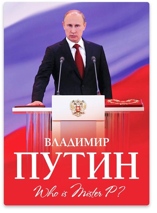 На сайте Центра политической информации (ЦПИ) выложена в свободный доступ книга генерального директора «Центра политической информации» Алексея Мухина «Who is Mister P?».