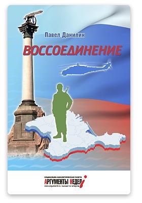 Говорят, что в феврале 2014 года Россия стояла перед непростым выбором: вмешаться в Крымский кризис или сделать вид, что нас ничего не касается. Это не так. Выбора у России не было. Не вмешаться — значит, подвергнуть опасности жизни двух миллионов жителей Крымского полуострова. Не вмешаться также означает подвергнуть опасности жизни 145 миллионов человек. Ядерное оружие, базы НАТО в Крыму поставят крест на всех попытках России обеспечить свой суверенитет в современном мире. И придется либо поднимать «лапки» перед США, сдавая все Вашингтону, либо с потрохами отдаваться Пекину. В общем, перспективы нерадостные. А главное, если не вмешаться, то кровь, которая прольется в Крыму, она же потом пятном на совести каждого русского человека будет. Россия приняла решение помочь Крыму. Туда пришли «вежливые люди», и менее чем через месяц благодарный Крым вернулся в состав России. Малоизвестные и совсем неизвестные детали того, как все происходило, — в книге Павла Данилина «Воссоединение».