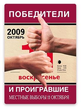 Осенние выборы 2009 года не сулили неожиданностей. Победа «Единой России» была предсказуемой, хотя оппозиция и надеялась, что партия большинства «просядет» из-за кризиса. Но уже через два дня, 14 октября, три парламентские фракции — ЛДПР, КПРФ и «Справедливой России» — покинули зал заседаний. Этот демарш высветил со всей очевидностью: цена победы существенно выросла. Выборы 11 октября можно назвать модельными в том политическом смысле, который они несут: в возросшем значении муниципальных и региональных кампаний, в повышении ответственности всех партий, в борьбе за результат и в борьбе за интерпретацию результата. История выборов, трудности победы, необходимость реванша, анализ действий участников — этому посвящена книга, которую вы держите в руках.