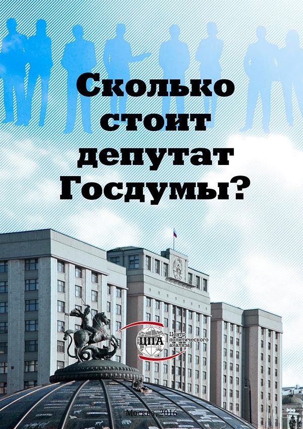 Доклад Центра политического анализа «Сколько стоит депутат Госдумы?».