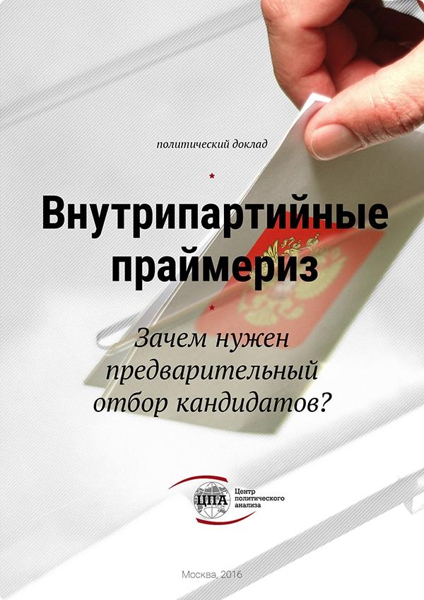 Политический доклад Центра политического анализа «Внутрипартийные праймериз. Зачем нужен предварительный отбор кандидатов?».