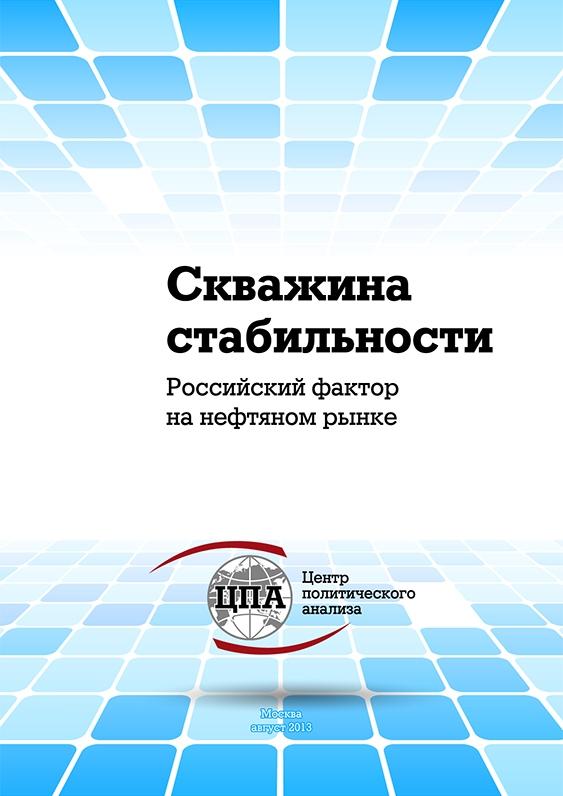 Доклад Центра политического анализа «Скважина стабильности»