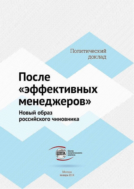 """Доклад Центра политического анализа «После """"эффективных"""" менеджеров»"""
