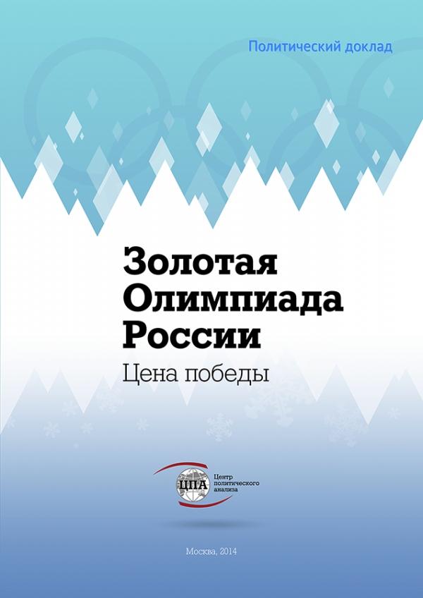Доклад Центра политического анализа «Золотая Олимпиада России»