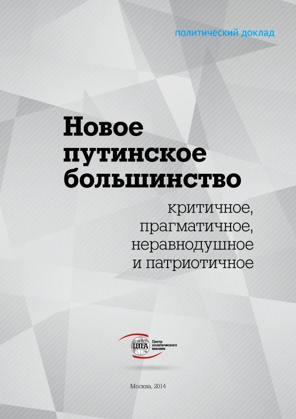 Доклад Центра политического анализа «Новое путинское большинство»