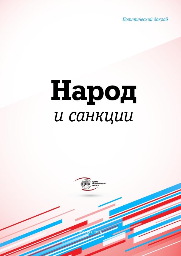 Доклад Центра политического анализа «Народ и санкции»