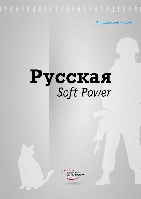 Доклад Центра политического анализа «Русская Soft Power»